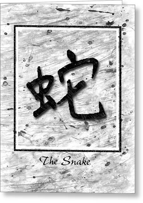 Oxen Framed Prints Greeting Cards - The Snake Greeting Card by Mauro Celotti