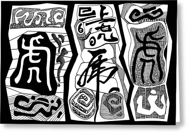 Tiger Chinese Characters Greeting Card by Ousama Lazkani