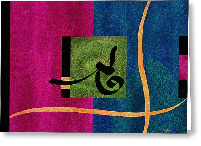 Stylistic Greeting Cards - Together Again Greeting Card by Gordon Beck