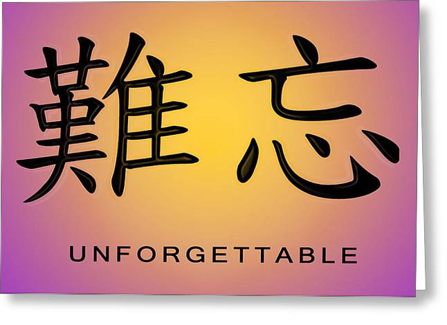 Motivational Greeting Cards - Unforgettable Greeting Card by Linda Neal