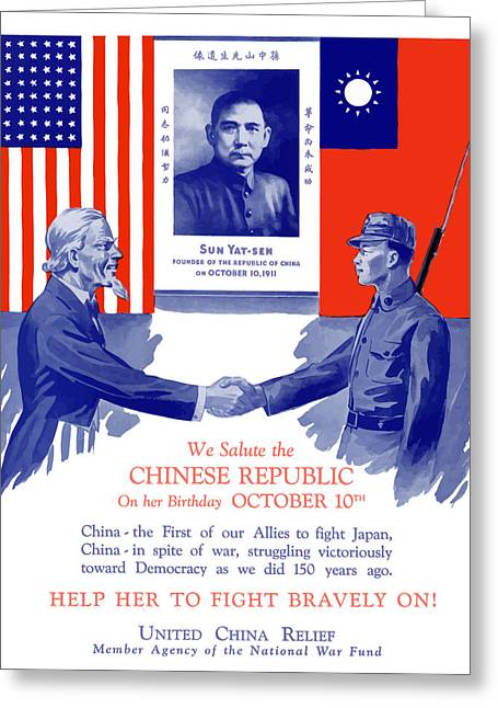 Flags Digital Art Greeting Cards - We Salute The Chinese Republic Greeting Card by War Is Hell Store