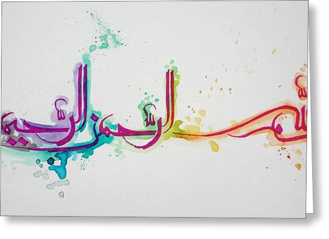 Islamic Art Greeting Cards - Bismillahir Rahmanir Raheem Calligraphy Greeting Card by Salwa  Najm