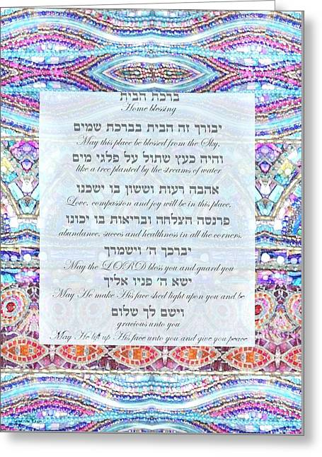 Hebrew And English Home Blessing Greeting Card by Sandrine Kespi