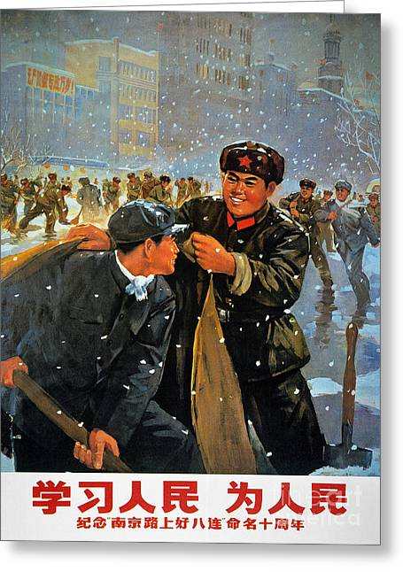 China: Poster, 1973 Greeting Card by Granger