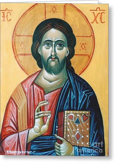 Byzantine Icon Greeting Cards - Jesus Greeting Card by George Siaba