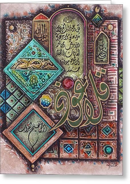 Calligraphy Print Greeting Cards - Islamic art Greeting Card by Ahmad Azzubaidi