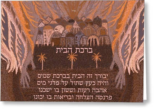 Hebrew Home Blessing Greeting Card by Sandrine Kespi
