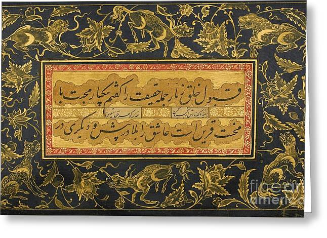Calligraphic Greeting Cards - A calligraphic muraqqa Greeting Card by Celestial Images