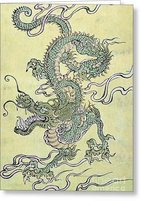 A Chinese Dragon Greeting Card by Chinese School