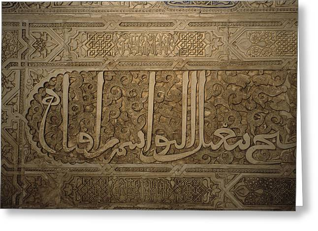 Granada Greeting Cards - A View Of Arabic Script On The Wall Greeting Card by Taylor S. Kennedy