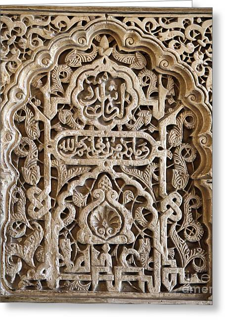 Carved Greeting Cards - Alhambra wall panel Greeting Card by Jane Rix