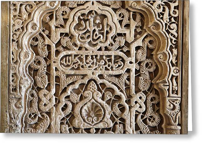 Alhambra wall panel Greeting Card by Jane Rix