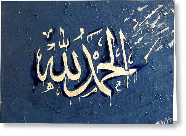 Calligraphy Print Mixed Media Greeting Cards - Alhamdulillah Greeting Card by Rafay Zafer