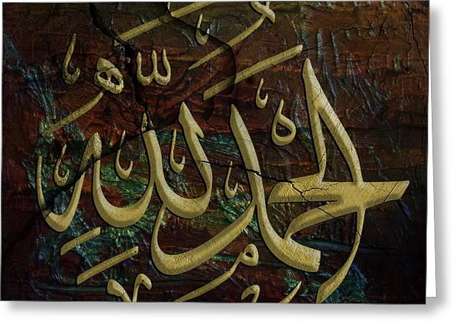 Muslem Greeting Cards - Alhamdulillah Greeting Card by Saleh Al-Masri