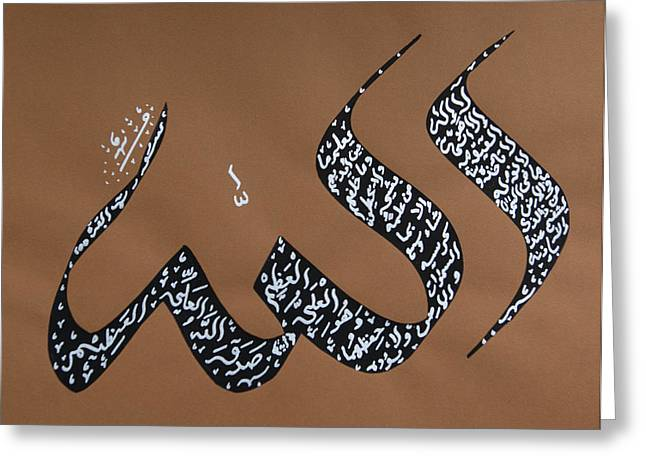 Ayat Paintings Greeting Cards - Allah - ayat al-kursi Greeting Card by Faraz Khan