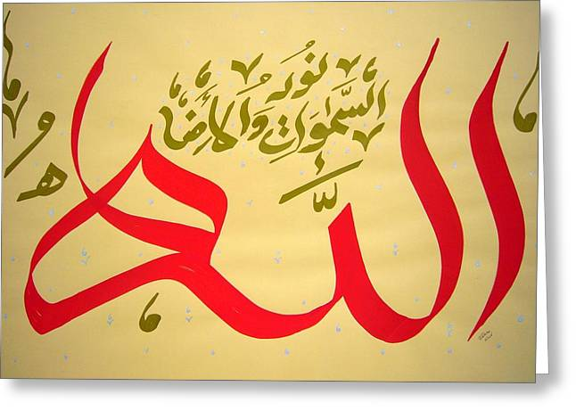 Religious ist Paintings Greeting Cards - Allah in red color Greeting Card by Faraz Khan