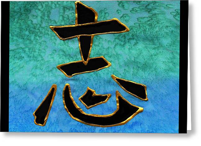 Ambition Greeting Cards - Ambition Kanji Greeting Card by Victoria Page
