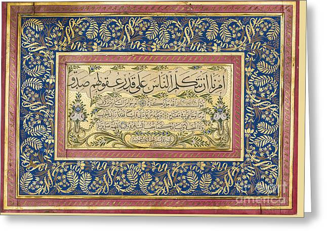 Calligraphic Greeting Cards - An illuminated calligraphic panel Greeting Card by Celestial Images