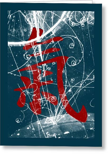 Atomic Ki Greeting Card by Robert G Kernodle