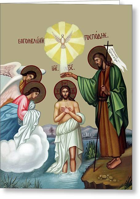 Baptism Greeting Card by Munir Alawi
