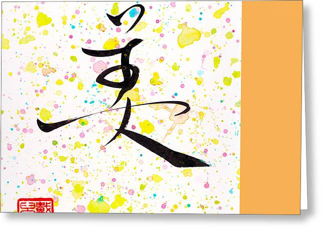 Sumi Greeting Cards - Beauty Greeting Card by Oiyee  At Oystudio