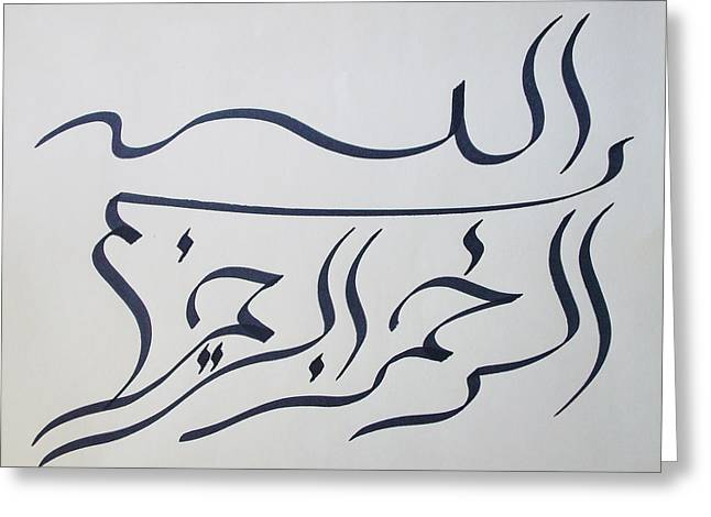 Sacred Drawings Greeting Cards - Bismillah - black n white Greeting Card by Faraz Khan