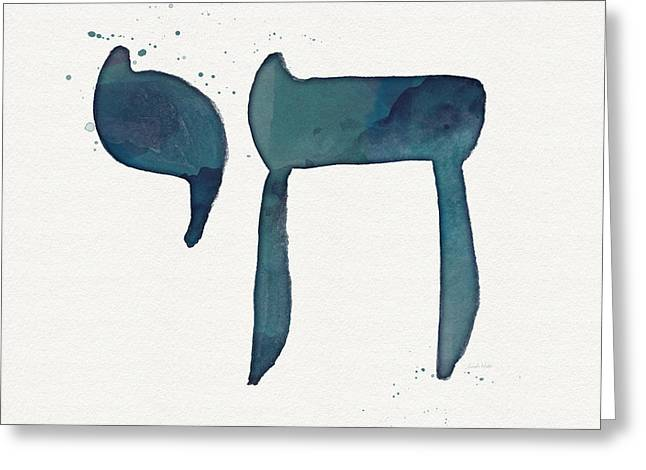 Blue Chai- Hebrew Art By Linda Woods Greeting Card by Linda Woods