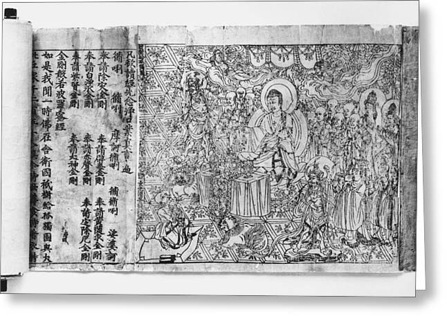 Blockprint Greeting Cards - Buddhism: Diamond Sutra Greeting Card by Granger