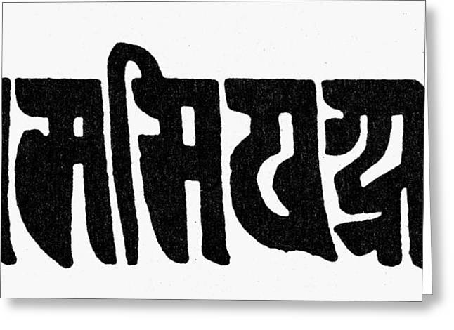 Buddhism: Tibetan Mantra Greeting Card by Granger