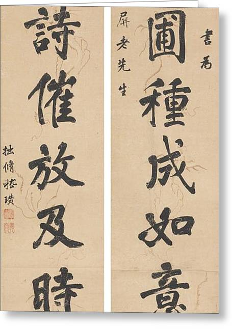 1711 Greeting Cards - Calligraphy Couplet In Running Script Greeting Card by Celestial Images