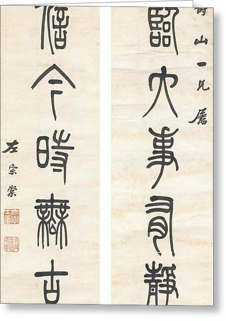 In 1812 Greeting Cards - Calligraphy Couplet In Seal Script Greeting Card by Zuo Zongtang