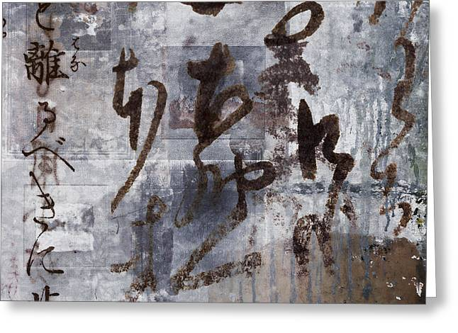 Japan Mixed Media Greeting Cards - Calligraphy in Indigo and Brown Greeting Card by Carol Leigh