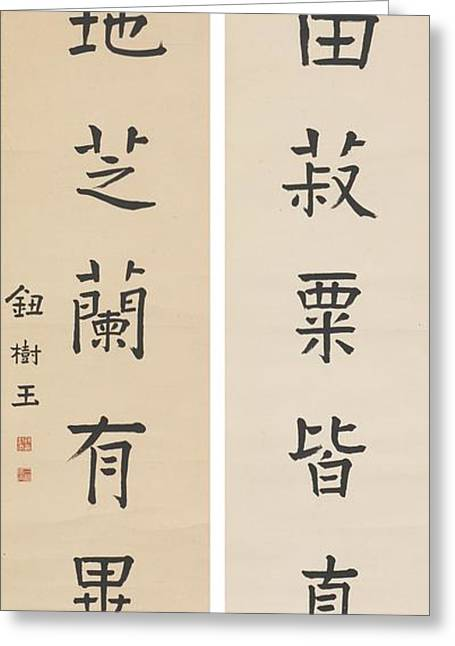 Niu Greeting Cards - Calligraphy In Regular Script Greeting Card by Celestial Images