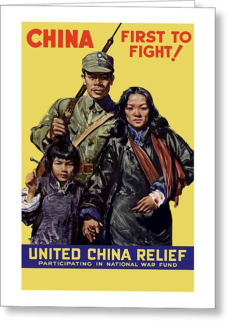"""""""war Relief"""" Greeting Cards - China - First To Fight - WW2 Greeting Card by War Is Hell Store"""