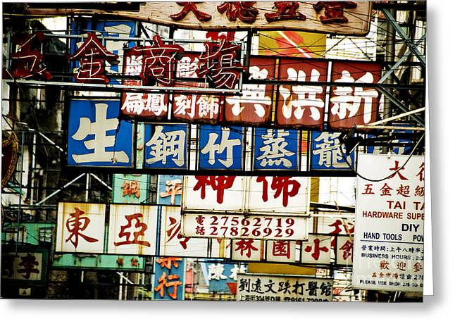 Central Ma Greeting Cards - Chinese signs Greeting Card by Ray Laskowitz - Printscapes