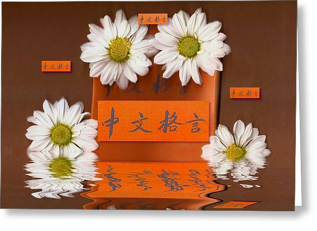 Cardboard Greeting Cards - Chinese wisedom words Greeting Card by Pepita Selles