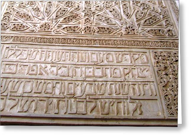 Medieval Temple Greeting Cards - Cordoba Synagogue Sculpted Wall Hebrew Prayer Spain Greeting Card by John A Shiron