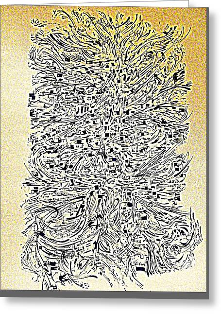 Pen And Ink Drawing Greeting Cards - Energizing Greeting Card by Nancy Kane Chapman