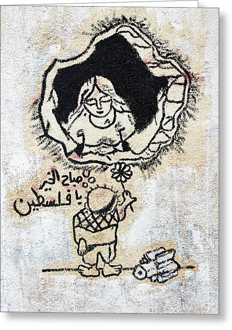 Gaza Greeting Cards - Good Morning Palestine Greeting Card by Munir Alawi