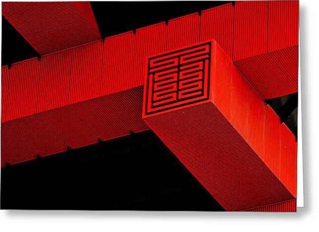 Exhibition Greeting Cards - Gugong - Forbidden City Red - Chinese Pavilion Shanghai Greeting Card by Christine Till