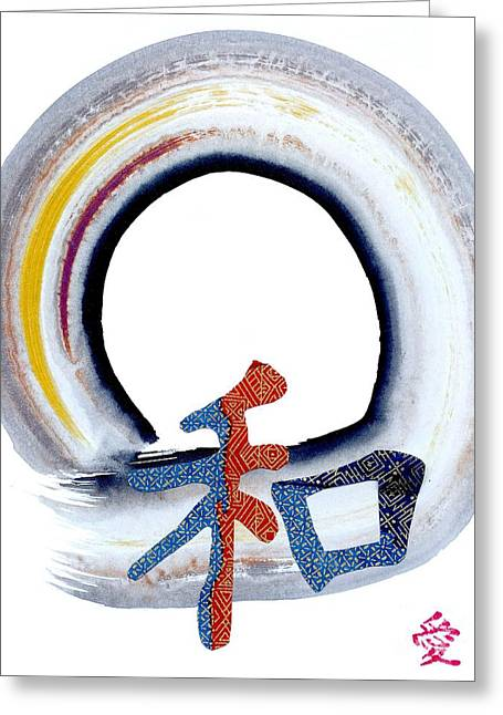 Centering Greeting Cards - Harmony Greeting Card by Ellen Miffitt
