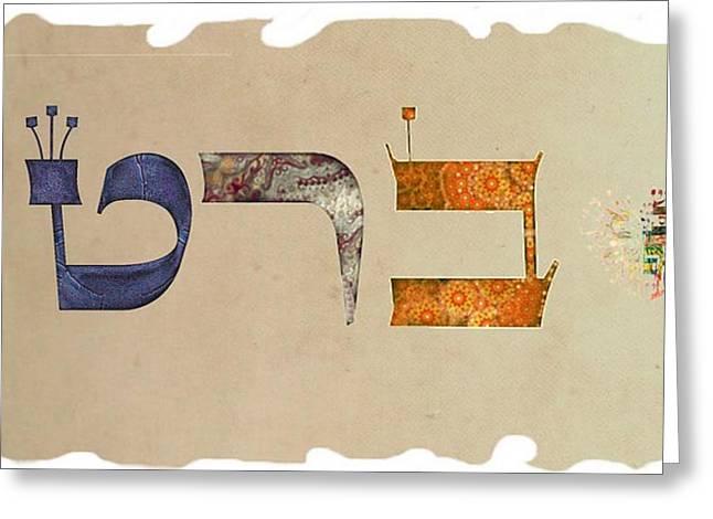 Hebrew Calligraphy- Bart Brett  Greeting Card by Sandrine Kespi