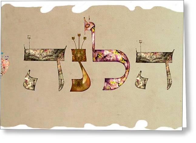 Hebrew Calligraphy- Helena  Greeting Card by Sandrine Kespi
