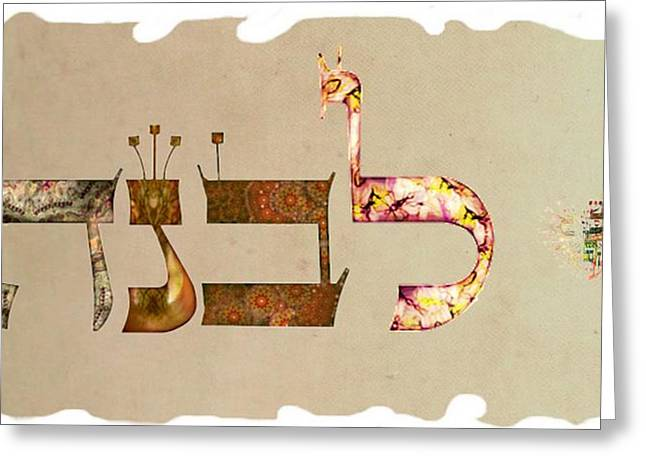 Hebrew Calligraphy- Levanah Greeting Card by Sandrine Kespi