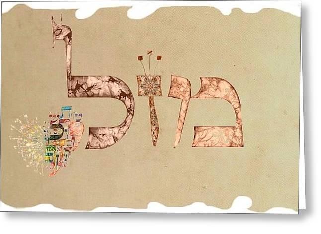 Hebrew Name- Mazal Greeting Card by Sandrine Kespi
