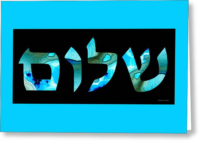 Synagogues Greeting Cards - Hebrew Writing - Shalom 2 - By Sharon Cummings Greeting Card by Sharon Cummings