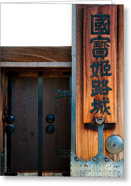 Door Photographs Greeting Cards - Himeji Gate Detail Greeting Card by Andy Smy