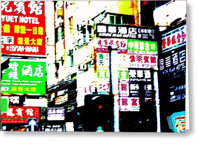 Hong Kong Digital Art Greeting Cards - Hong Kong clutter Greeting Card by Funkpix Photo Hunter