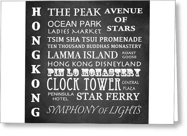 Sha Digital Art Greeting Cards - Hong Kong Famous Landmarks Greeting Card by Patricia Lintner