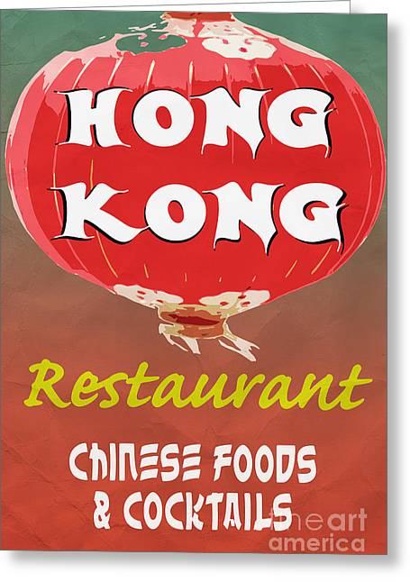 Menu Greeting Cards - Hong Kong Vintage Chinese Food Sign Greeting Card by Edward Fielding